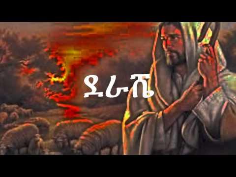 Aster Aweke Hulun Yemetwed **LYRICS**