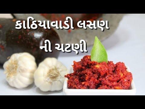 Kathiyawadi Garlic Chutney/गुजराती लहसुन की चटनी /Garlic chutney