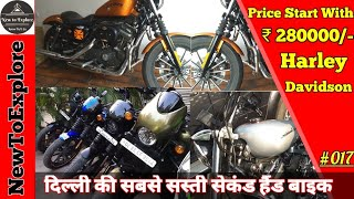 Harley davidson Second Hand Super Bike in karolbagh at cheap price  New To Explore  