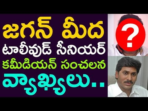 """ Jagan Is The Next CM For AP "" Tollywood Comedian Sensational Comments On Jagan ! 