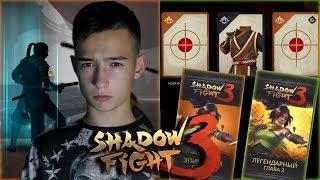 Shadow Fight 3 - Бой против Супер Босса Ито - Открыл пакеты на 1000 гемов!