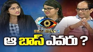 అసలు బిగ్ బాస్ ఎవరు? Debate On Big Boss Telugu Season 3 Faces Casting Couch Allegations | hmtv