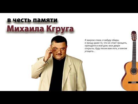В честь Дня Рождения Михаила Круга
