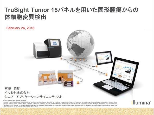 TruSight Tumor 15パネルを用いた固形腫瘍からの体細胞変異検出
