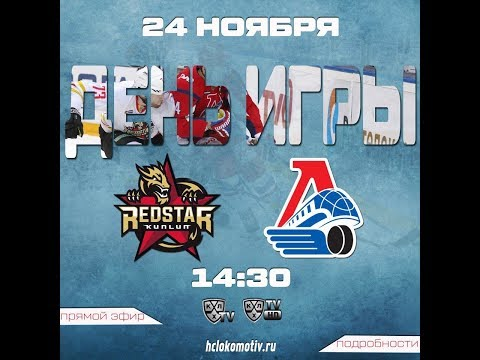 Матч КХЛ: Куньлунь Ред Стар – Локомотив
