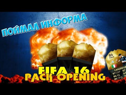 THE BEST PACK OPENING | ПОЙМАЛ ИНФОРМА | FIFA 16