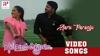 Malayalam Movie   Pulival Kalyanam Malayalam Movie   Aaru Paranju Song   Malayalam Movie Song