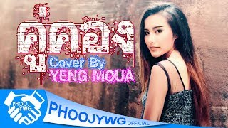 Yeng Moua - คู่คอง (Cover)