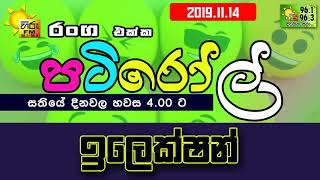 HIRUFM PATIROLL 2019 11 14 ELECTION