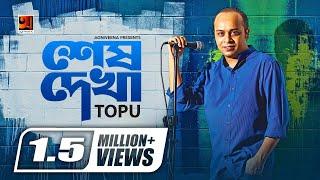 Sesh Dekha By Topu | Album Shey ke | Lyrical Video | ☢☢Official☢☢