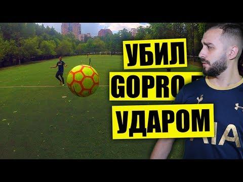 УБИЛ НОВУЮ GOPRO УДАРОМ