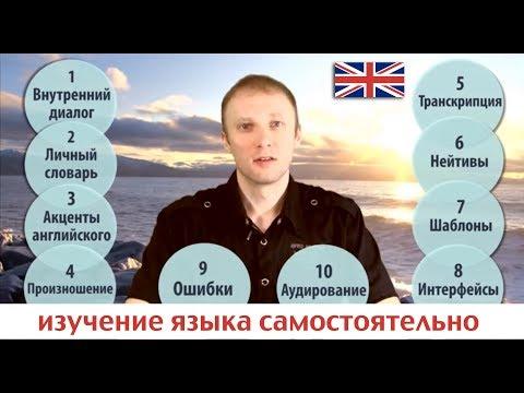 Методика изучения языка самостоятельно (советы-секреты 1-10)