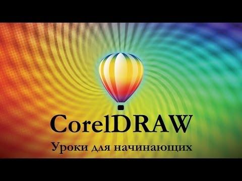 CorelDRAW для начинающих - Урок 01. Краткий обзор интерфейса