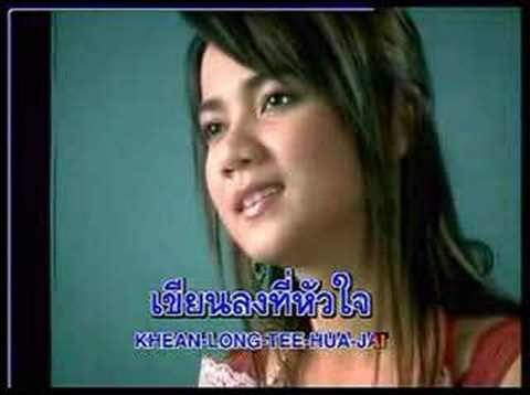 Thai Music Part6 -bew video