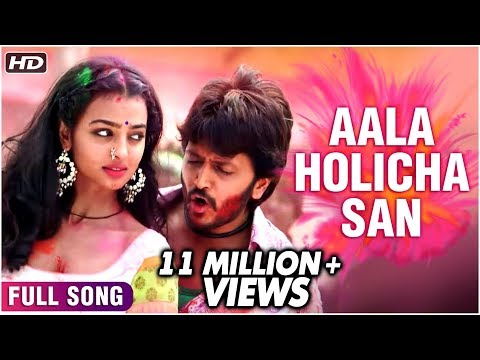 Holi Song - Genelia, Riteish Deshmukh - Full Video Song - Lai Bhaari - Aala Holicha San video