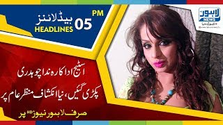 Download video 05 PM Headlines Lahore News HD - 02 January 2018
