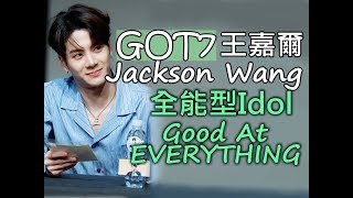 [GOT7]你一定得認識的全能型Idol - 王嘉爾/Jackson Wang is Good At EVERYTHING!#2