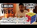 How To Solve Rubik's Cube in 1 minute (ഒരു മിനുട്ടിനുള്ളിൽ) - MALAYALAM )