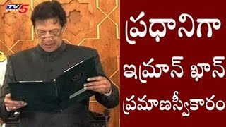Imran Khan Swearing In Ceremony as Prime Minister of Pakistan | TV5
