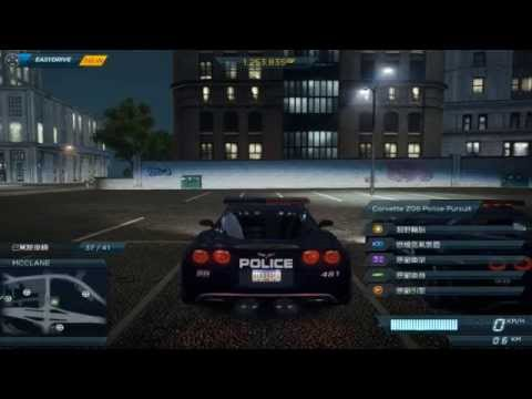 Need For Speed Most Wanted : Jet Cop Cars [PC]