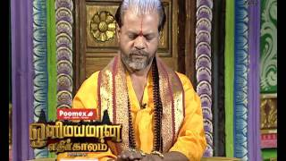 Olimayamana Ethirkaalam - Episode 2505 - June 22, 2017 - Best Scene