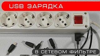 Как сделать зарядку  для телефона встроенную в удлинитель/ An idea of making Power Strip with USB