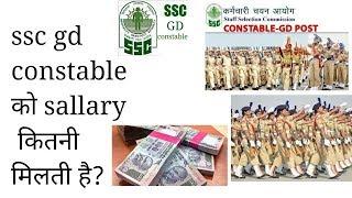 download lagu Ssc Gd Constable Sallary Details/allowance Details Ssc Gd Sallary gratis