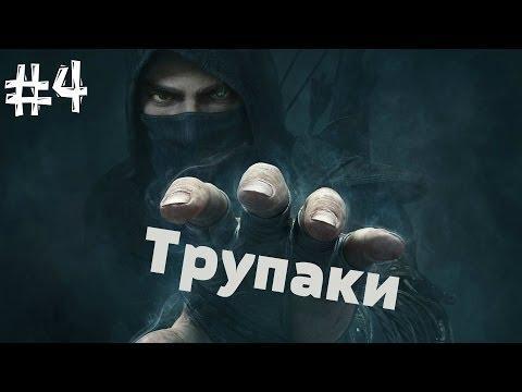 Thief. Прохождение Часть 4 (Снять кольцо с трупа?)