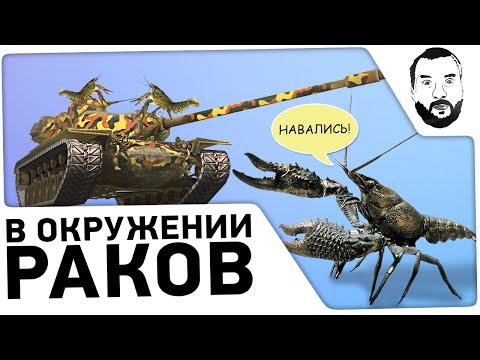 """""""В окружении Раков"""" или """"Кредит Дезику"""""""