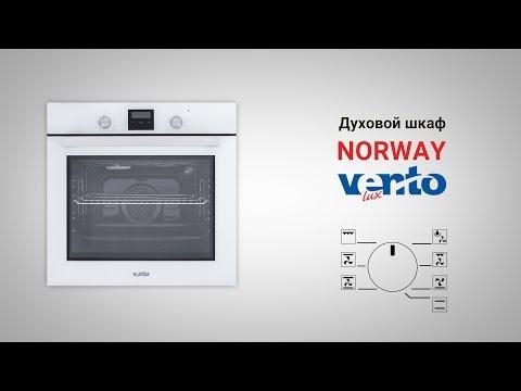 Norway - духовой шкаф  от ВЕНТОЛЮКС