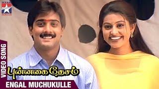 Punnagai Desam Tamil Movie Songs | Engal Muchukulle Song | Tarun | Sneha | Shankar Mahadevan