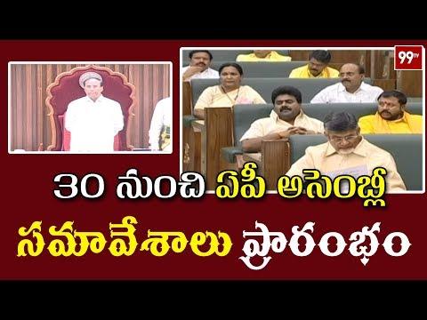 Andhra Pradesh Assembly Session Begings On January 30th 2019 | 99TV Telugu