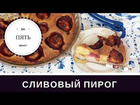 Американский Пирог Со Сливами За 5 Минут