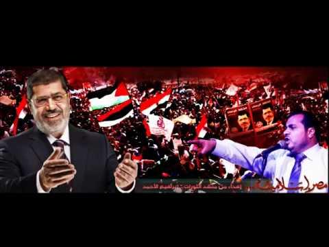 انشودة مصر اسلامية اهداء للرئيس مرسي وللثوار في رابعة العدوية وفي كل مكان في مصر Music Videos