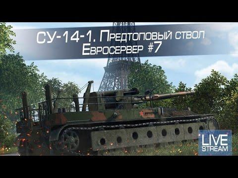 СУ-14-1. Предтоповый ствол. Евросервер #7