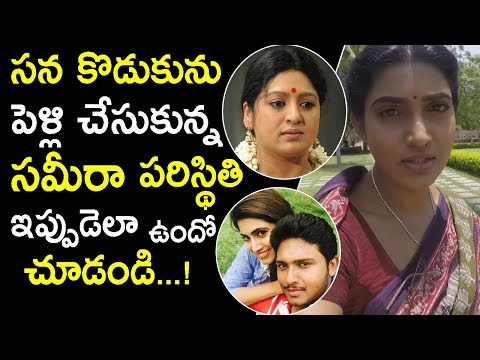 TV Serial Actress Sameera Personal Life | Actress Sana & Sameera Relationship | Tollywood Nagar