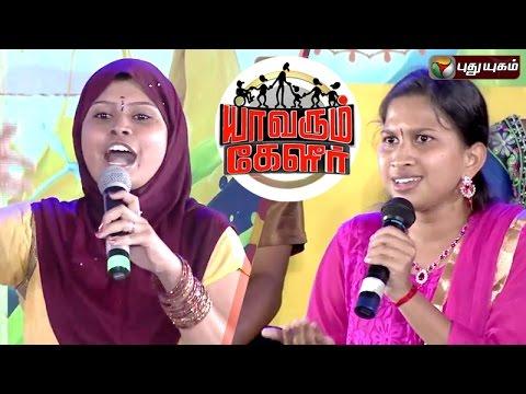 Yaavarum Kelir   03/07/2016   Puthuyugam TV