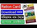 Ration card online download / Assam ration card details check / ৰেছন কাৰ্ড ডাউনলোড কেনেকৈ কৰিব অসমৰ