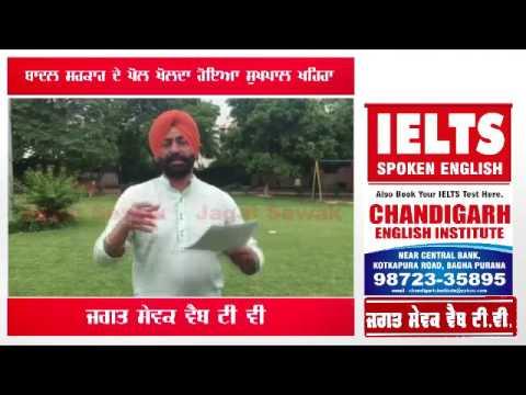 Sukhpal Khaira Blaming Parkash Singh Badal