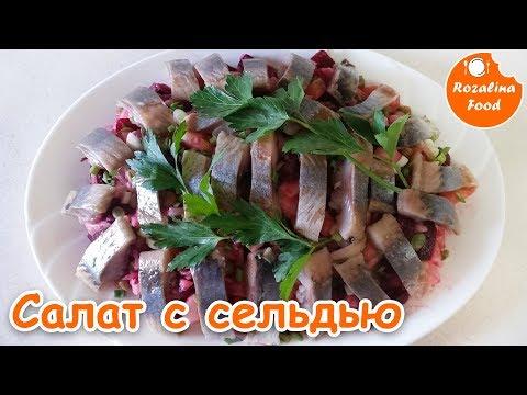 Овощной салат с СЕЛЬДЬЮ и ЯБЛОКОМ! Розалина Фуд!