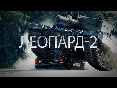 Колоссы. Леопард-2 | Самые крутые танки мира
