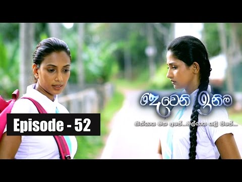 Deweni Inima | Episode 52 18th April 2017