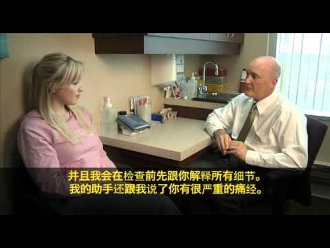 My First Pelvic Exam - Mandarin video