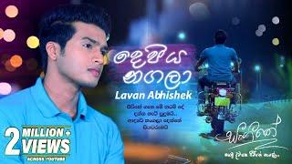 Lavan Abhishek | Depiya Nagala | Sangeethe | TV Derana