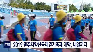 2019 원주치악산국제걷기축제 개막-토도