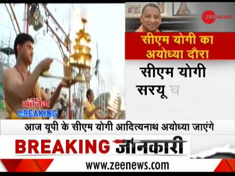 Morning Breaking: UP CM Yogi Adityanath to visit Ayodhya today for Mahant Nritya Gopal Das birthday