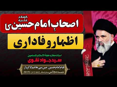Ashaab-e-Imam Hussain as ka Izhaar e Wafadari | Ustad e Mohtaram Syed Jawad Naqvi