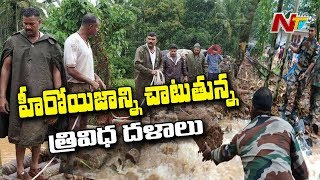 Indian Army and NDRF Teams Performing Heroic Rescue Operations at Kerala Floods | NTV
