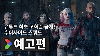 FHD 3차 예고편 [수어사이드스쿼드/Suicide Squad, 2016] movie trailer_PLAYY