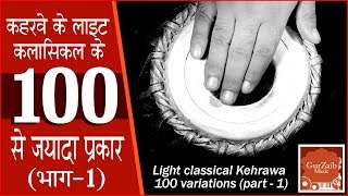 (18.6 MB) 100 variations of keharwa (part - 1) ॥ कहरवे के 100 प्रकार (भाग - 1) Mp3